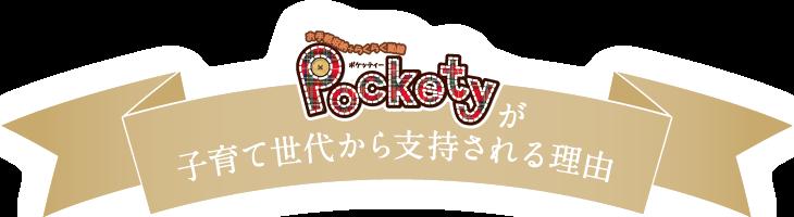 Pocketyが子育て世代から支持される理由