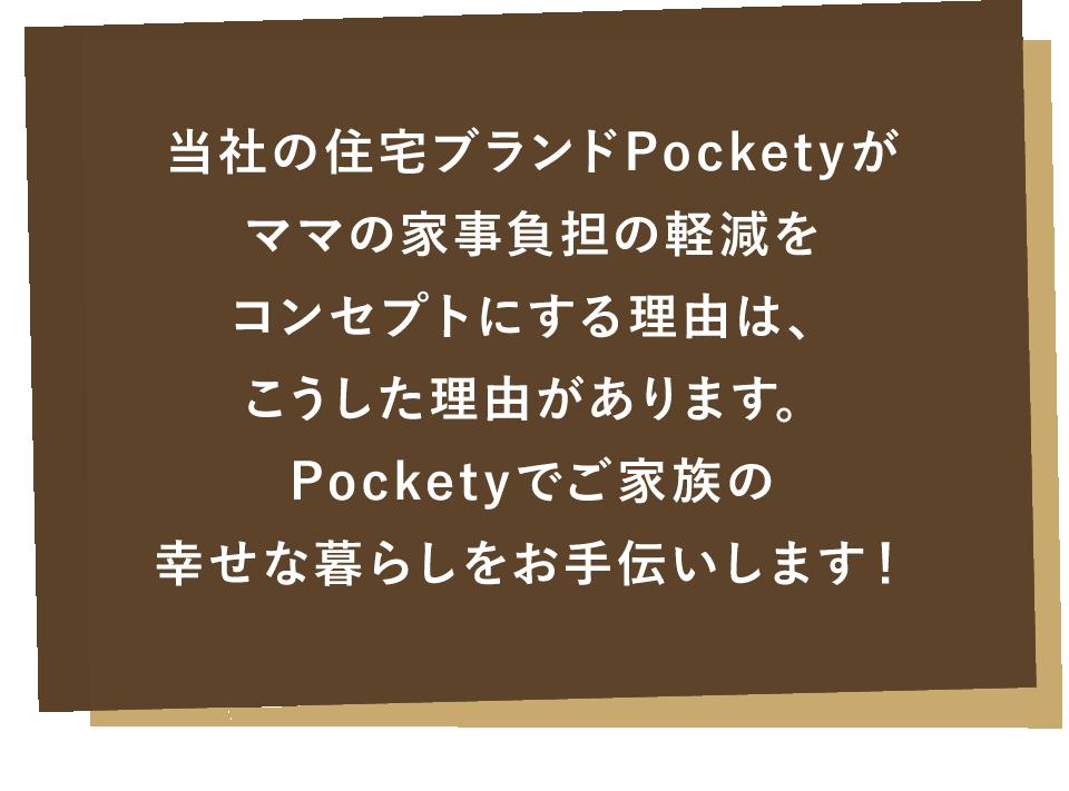 当社の住宅ブランドPocketyがママの家事負担の軽減をコンセプトにする理由は、こうした理由があります。Pocketyでご家族の幸せな暮らしをお手伝いします!