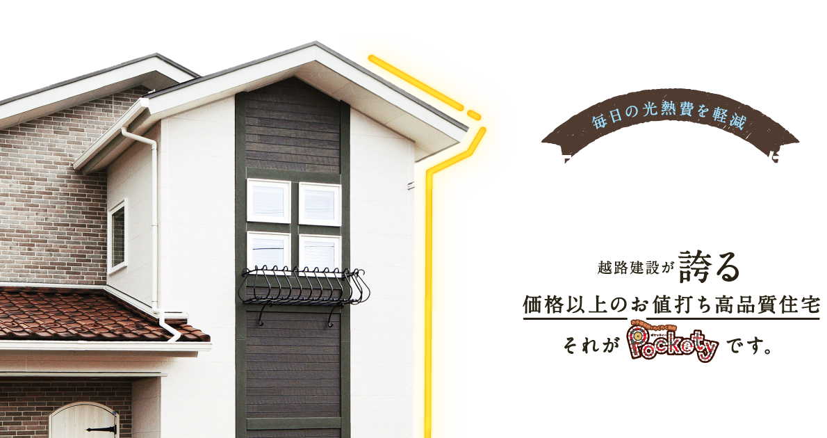 """""""省エネ・高性能eco住宅「魔法瓶ハウス」越路建設が誇る""""価格以上のお値打ち高品質住宅それがPocketyです。"""