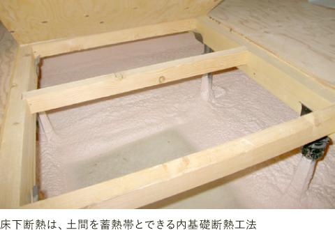 床下断熱は、土間を蓄熱帯とできる内基礎断熱工法