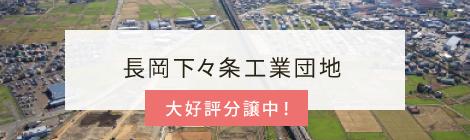 長岡下々条工業団地