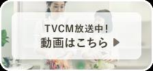 TVCM放送中!動画はこちら