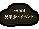 見学会・イベント