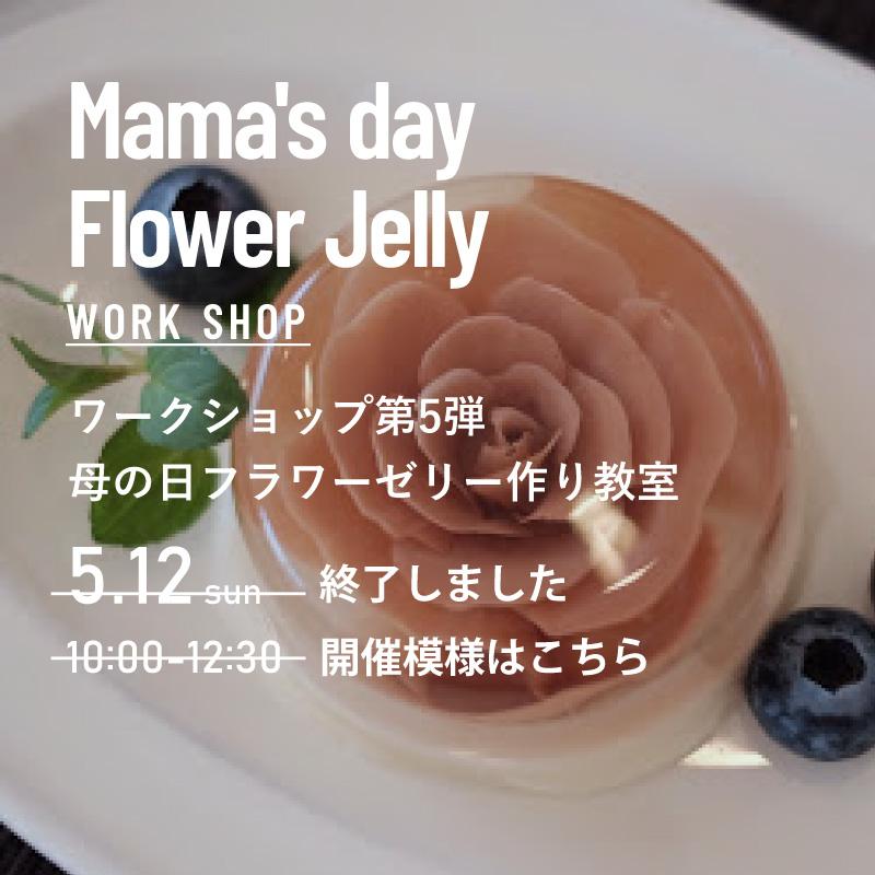 『母の日に贈るカーネーションのフラワーゼリー』