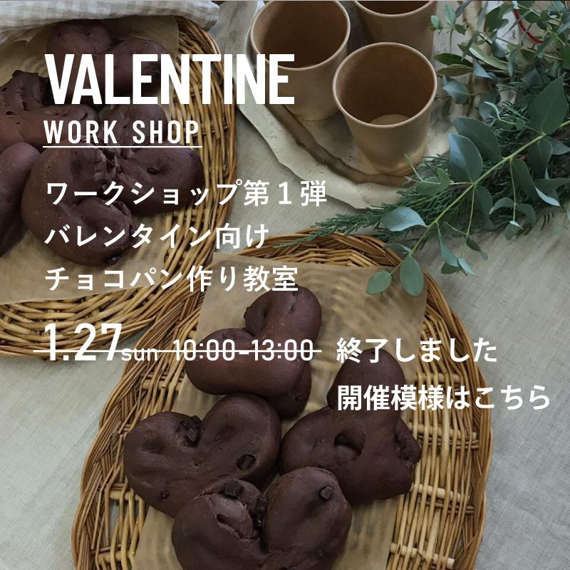 ワークショップ第1弾 バレンタイン向け チョコパン作り教室