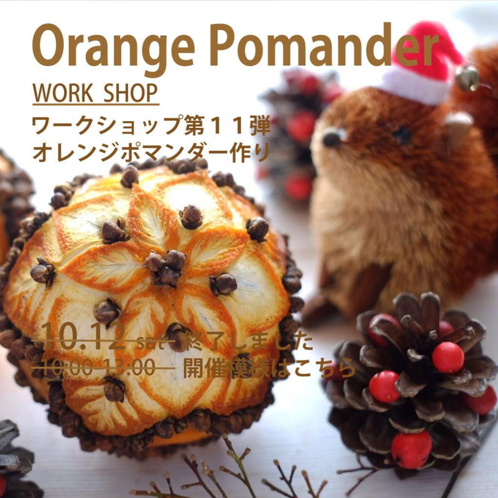 オレンジポマンダー作り