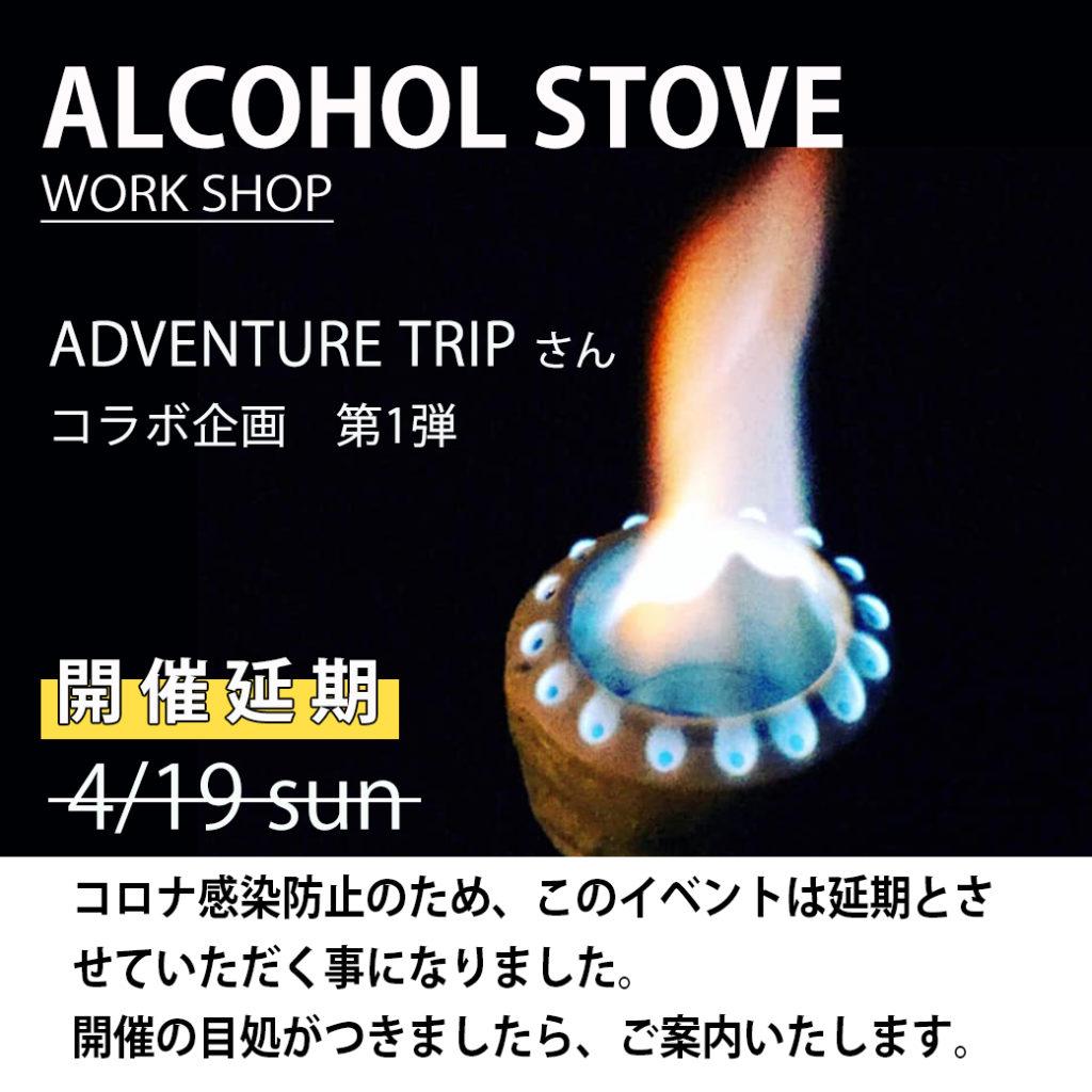 アルミ缶で「ALCOHOL STOVE」作り