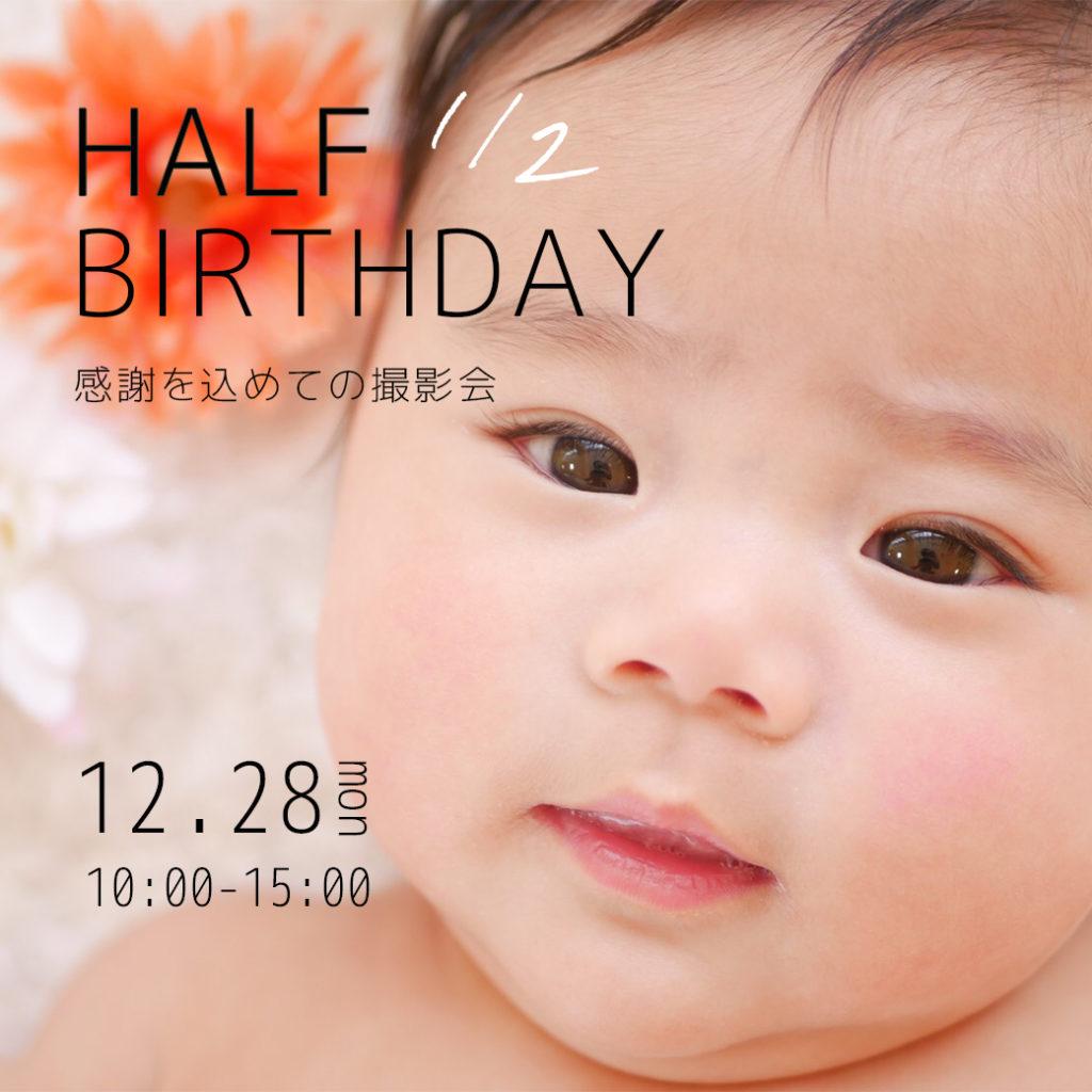 Half birthday 撮影会