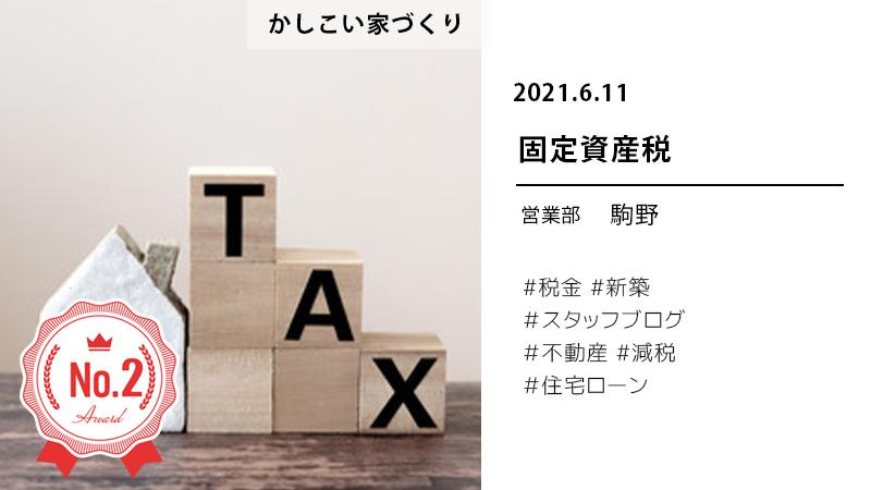 BLOG_固定資産税