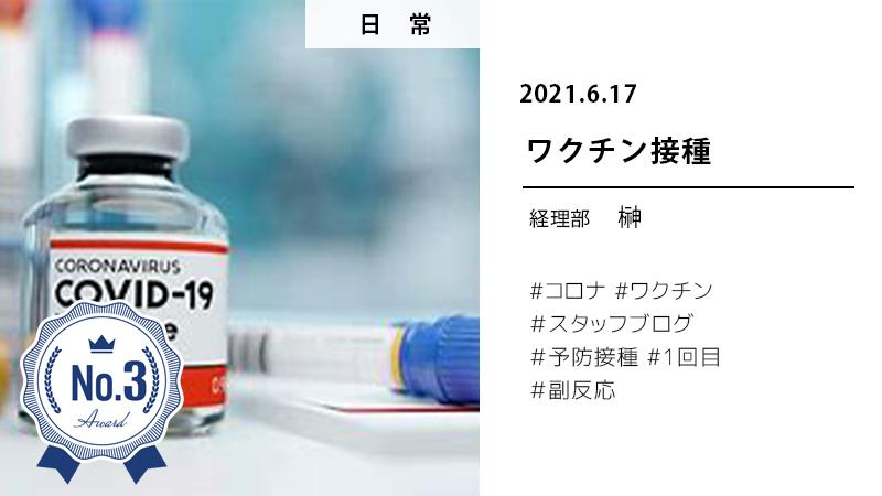 BLOG_コロナワクチン
