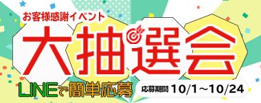 お客様感謝イベント 大抽選会!